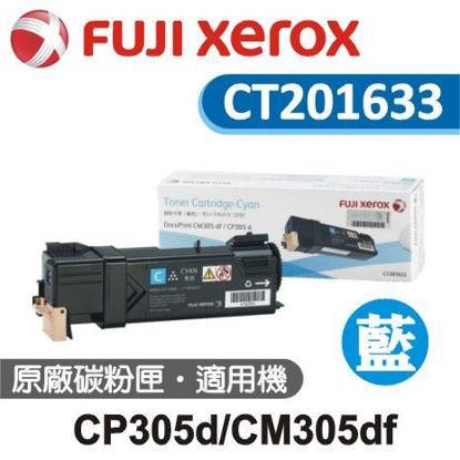 圖片 Fuji Xerox 原廠青色高容量碳粉 CT201633