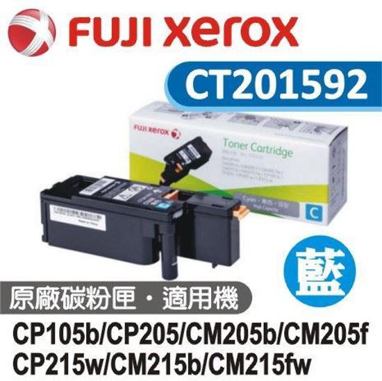 圖片 Fuji Xerox 藍色原廠碳粉匣 CT201592