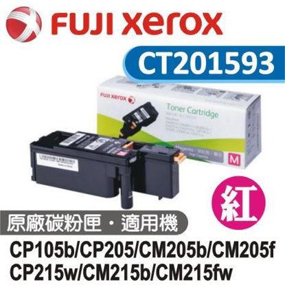 Picture of Fuji Xerox 紅色原廠碳粉匣 CT201593