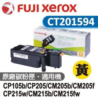 Picture of Fuji Xerox 黃色原廠碳粉匣 CT201594
