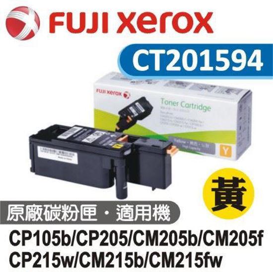 圖片 Fuji Xerox 黃色原廠碳粉匣 CT201594