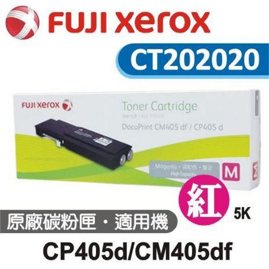 圖片 Fuji Xerox 紅色原廠碳粉匣 CT202020