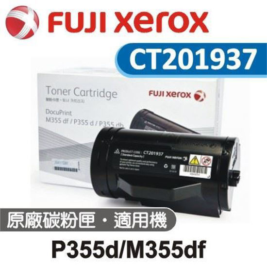 Picture of Fuji Xerox 黑色原廠碳粉匣 CT201937