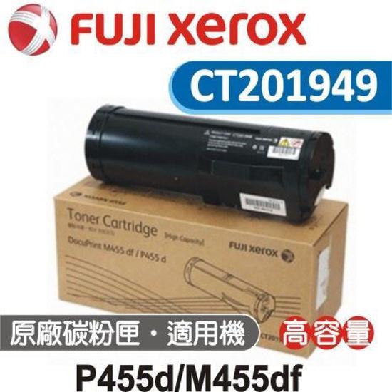 圖片 Fuji Xerox 黑色原廠高容量碳粉匣 CT201949