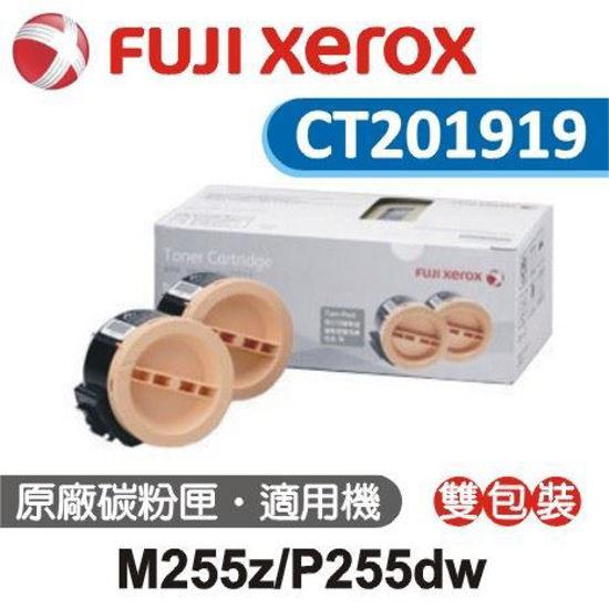 圖片 Fuji Xerox 黑色原廠高容量碳粉匣 CT201919