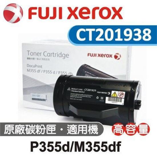 Picture of Fuji Xerox 黑色原廠高容量碳粉匣 CT201938
