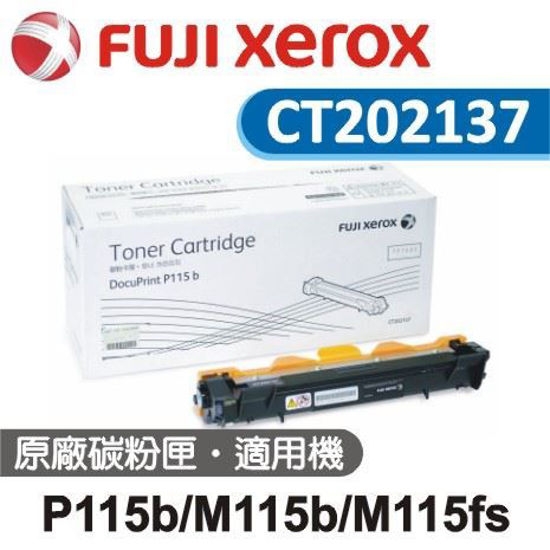Picture of Fuji Xerox 黑色原廠碳粉匣 CT202137