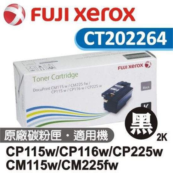 Picture of Fuji Xerox 原廠黑色碳粉匣 CT202264