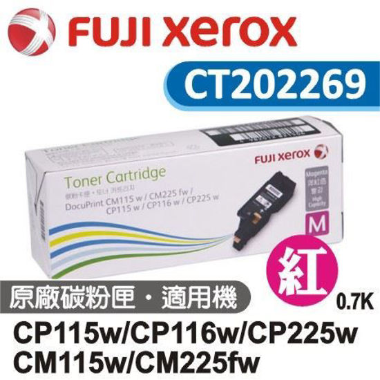 Picture of Fuji Xerox 原廠紅色碳粉匣 CT202269