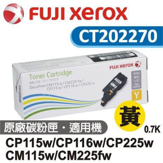 Picture of Fuji Xerox 原廠黃色碳粉匣 CT202270
