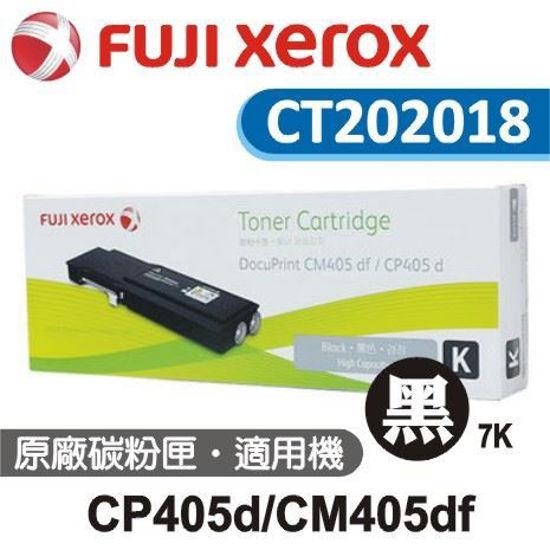 圖片 Fuji Xerox  黑色原廠碳粉匣CT202018