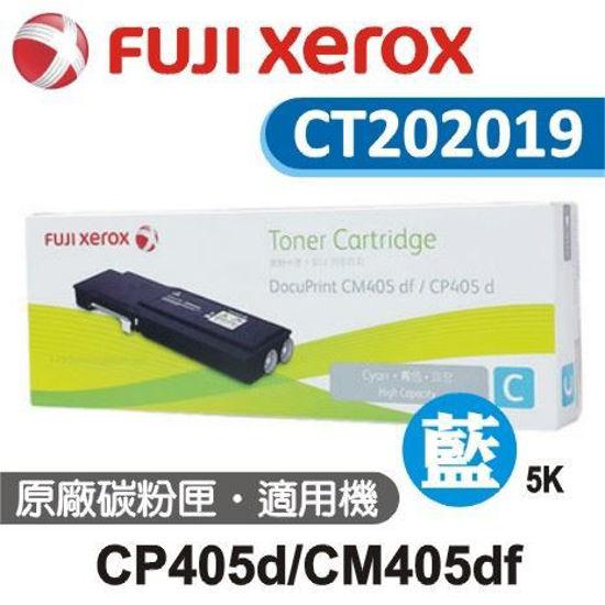圖片 Fuji Xerox 藍色原廠碳粉匣CT202019