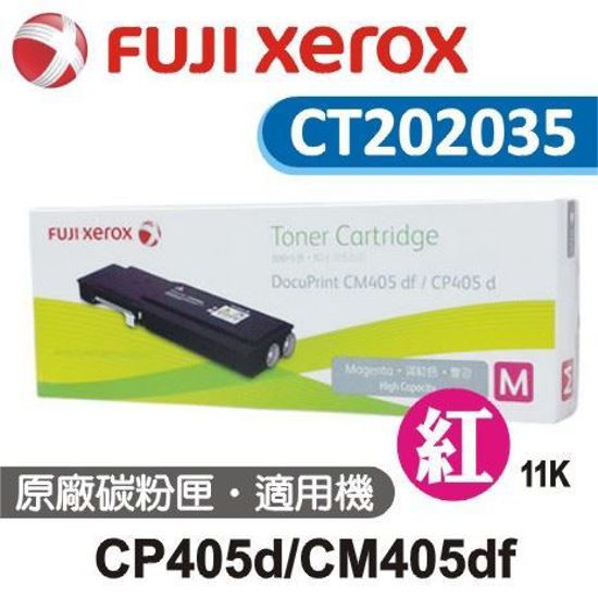 Picture of Fuji Xerox 紅色原廠碳粉匣CT202035