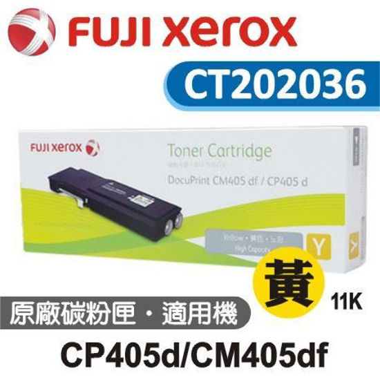 Picture of Fuji Xerox 黃色原廠碳粉匣CT202036