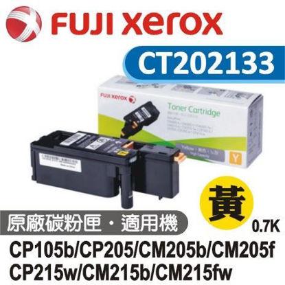 圖片 Fuji Xerox台灣公司貨 黃色原廠碳粉匣 CT202133