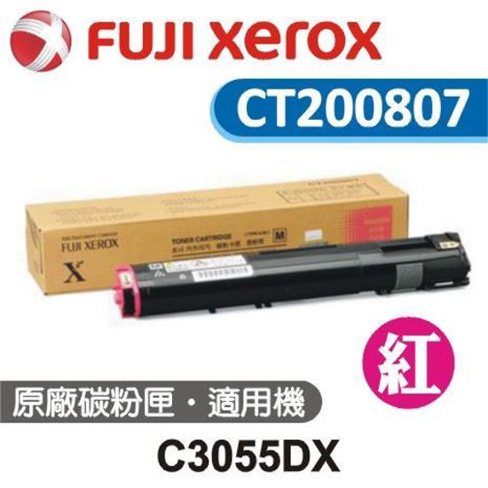Picture of Fuji Xerox 紅色原廠碳粉匣 CT200807
