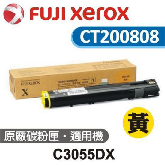 Picture of Fuji Xerox 黃色原廠碳粉匣 CT200808