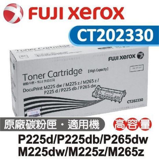 Picture of Fuji Xerox 黑色原廠碳粉 CT202330