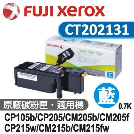 Picture of Fuji Xerox 藍色原廠碳粉CT202131