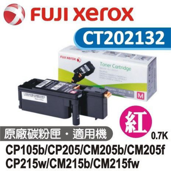 Picture of Fuji Xerox 紅色原廠碳粉CT202132