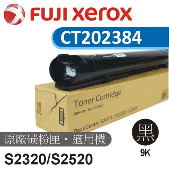 Picture of Fuji Xerox 黑色原廠碳粉匣 CT202384