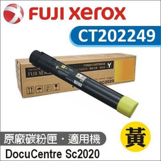 圖片 Fuji Xerox 原廠黃色碳粉匣CT202249