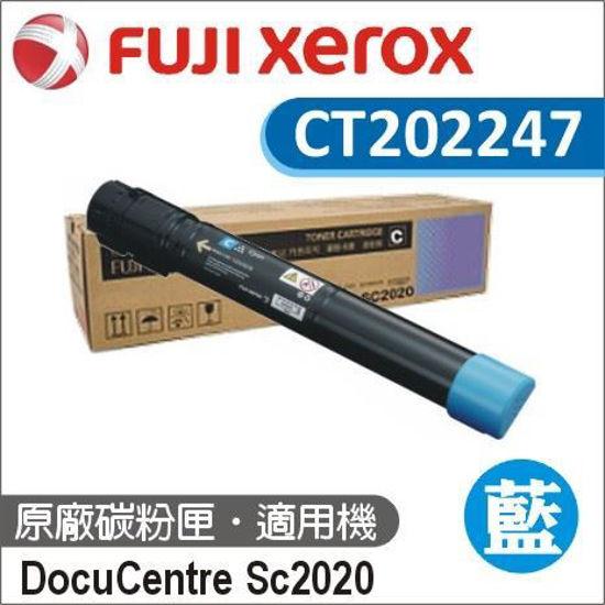 圖片 Fuji Xerox 原廠藍色碳粉匣 CT202247