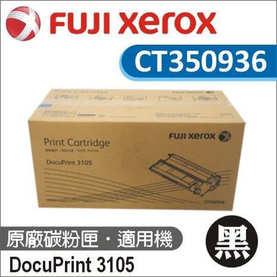 圖片 Fuji Xerox 原廠黑色高容量碳粉匣 CT350936