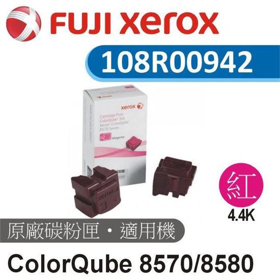圖片 Fuji Xerox 原廠紅色蠟塊2塊裝 108R00942