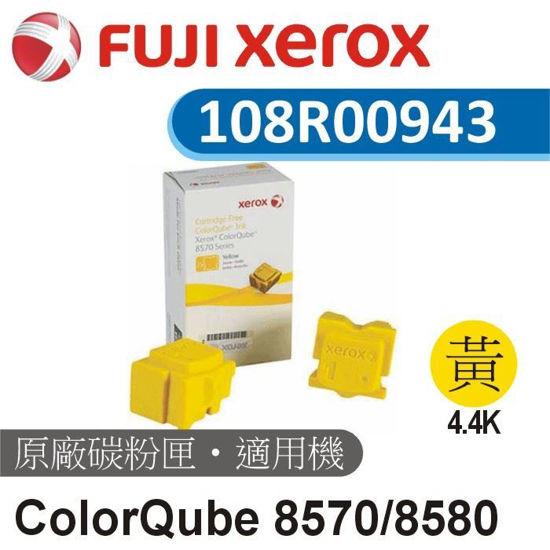 Picture of Fuji Xerox 原廠黃色蠟塊2塊裝  108R00943
