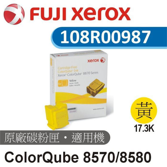 圖片 Fuji Xerox 原廠黃色蠟塊6塊裝  108R00987