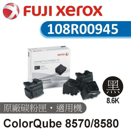 Picture of Fuji Xerox 原廠黑色蠟塊4塊裝 108R00945