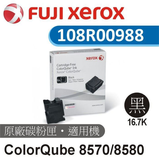 Picture of Fuji Xerox 原廠黑色蠟塊6塊裝 108R00988