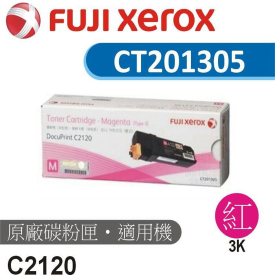 圖片 Fuji Xerox 原廠紅色碳粉匣 CT201305