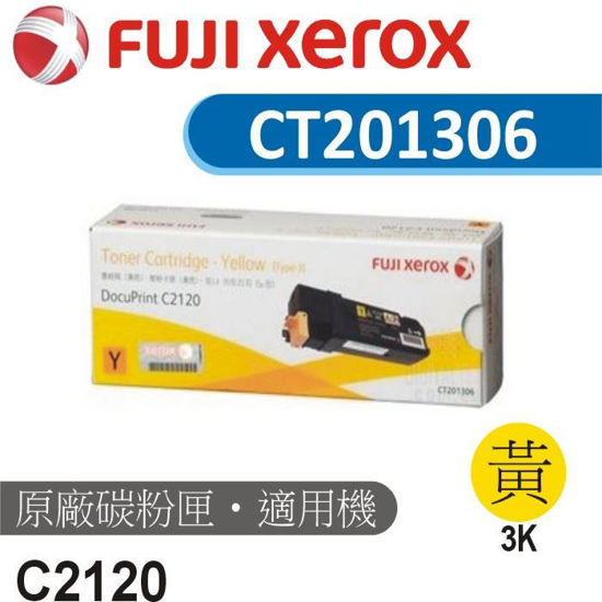 Picture of Fuji Xerox 原廠黃色碳粉匣 CT201306