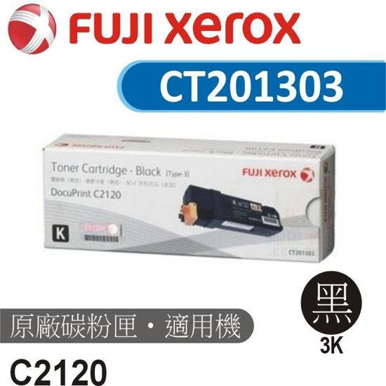 圖片 Fuji Xerox 原廠黑色碳粉匣 CT201303