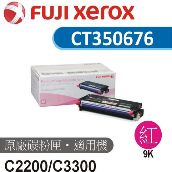 Picture of Fuji Xerox 原廠紅色碳粉匣 CT350676