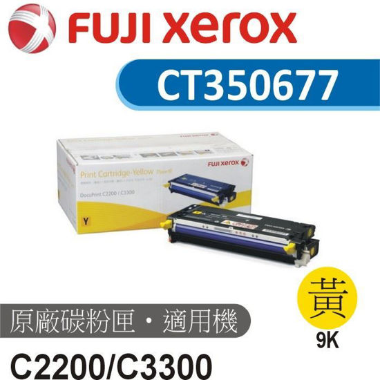 Picture of Fuji Xerox 原廠黃色碳粉匣 CT350677