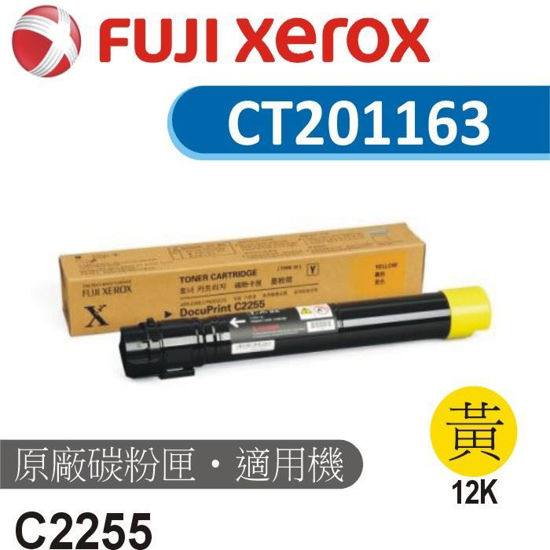 Picture of Fuji Xerox 原廠黃色碳粉匣 CT201163
