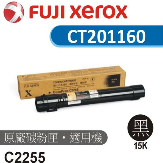 Picture of Fuji Xerox 原廠黑色碳粉匣CT201160