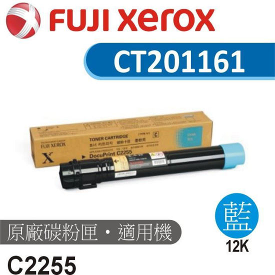 圖片 Fuji Xerox 原廠藍色碳粉匣 CT201161