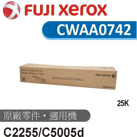 Picture of Fuji Xerox 原廠廢碳粉收集盒 CWAA0742