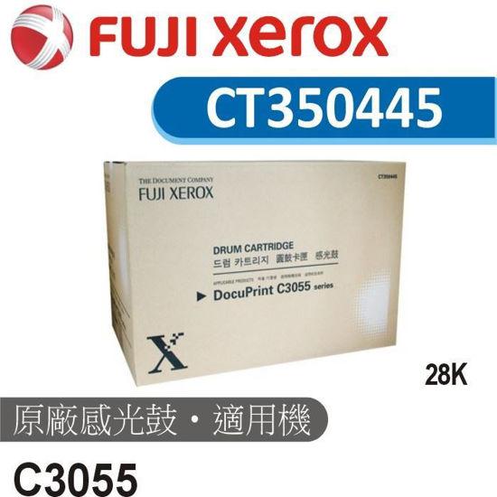 圖片 Fuji Xerox 原廠感光鼓  CT350445