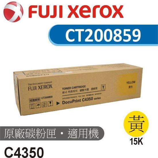 Picture of Fuji Xerox 原廠黃色碳粉匣 CT200859