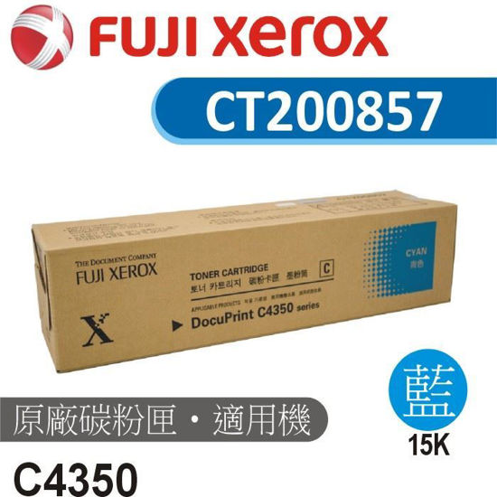 Picture of Fuji Xerox 原廠藍色碳粉匣  CT200857