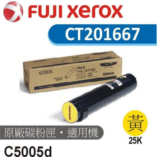 圖片 Fuji Xerox 原廠高容量黃色碳粉匣  CT201667