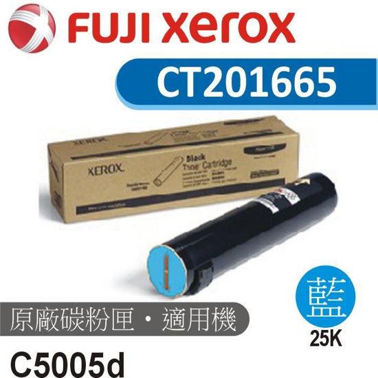 圖片 Fuji Xerox 原廠高容量藍色碳粉匣 CT201665