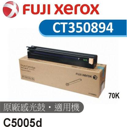 圖片 Fuji Xerox 原廠感光鼓 CT350894