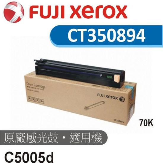 Picture of Fuji Xerox 原廠感光鼓 CT350894