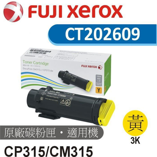 Picture of Fuji Xerox  原廠黃色碳粉匣CT202609